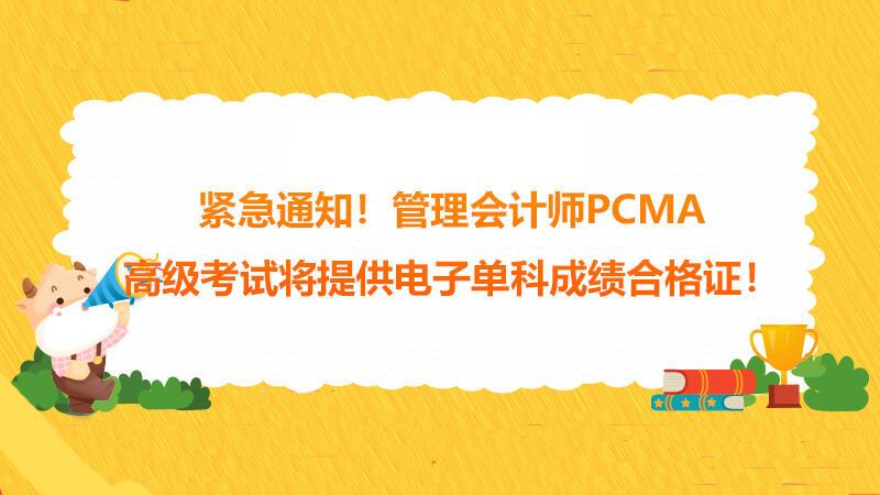 紧急通知!管理会计师PCMA高级考试将提供电子单科成绩合格证!
