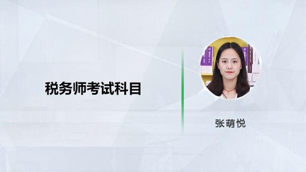 2021年税务师考试科目