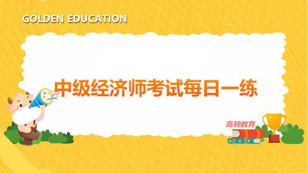 2021年中级经济师考试每日一练(05.31)