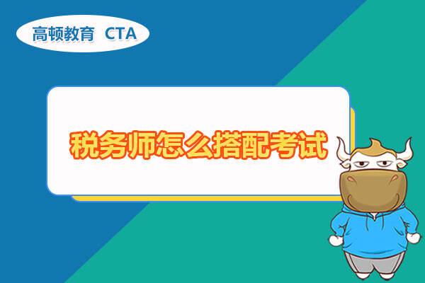 高顿教育:税务师怎么搭配考试?税法一税法二一起备考行不行?
