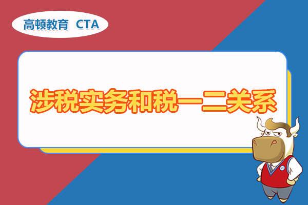 高顿教育:税务师考试中涉税实务和税一二关系是什么?