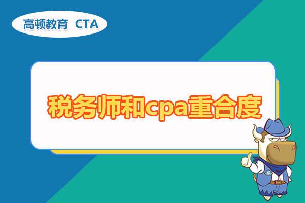 税务师和cpa重合度高吗?两者可以同时备考吗?