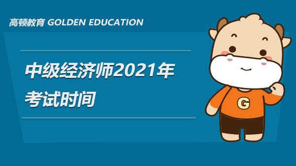 中级经济师2021年考试时间确定了吗?在什么时候?