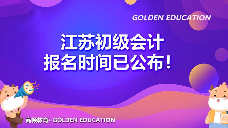 2021年江苏初级会计师报名时间已公布!这些时间节点请牢记!